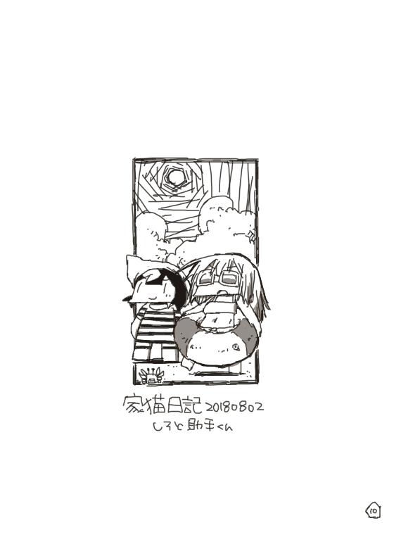 家猫日記20180208挿し絵イラスト。