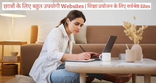 Very Useful Websites For Students In Hindi | Best Sites for Education Purpose, Top 4 Website For Online Education In The World Wide