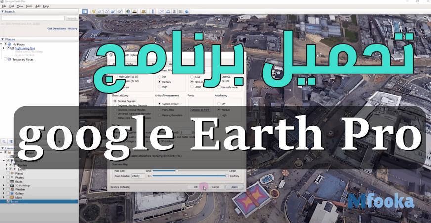 تحميل برنامج جوجل ايرث برو كامل مع الكراك