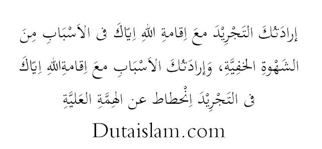hikmah dalam kitab al hikam tentang maqam tajrid dan kasab