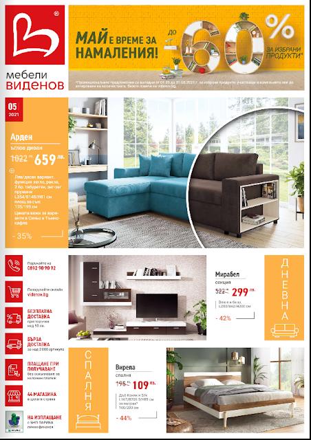 Мебели ВИДЕНОВ �� Великденски Намаления  + Брошура - Каталог МАЙ 2021 →   до -60% на избрани ПРОДУКТИ