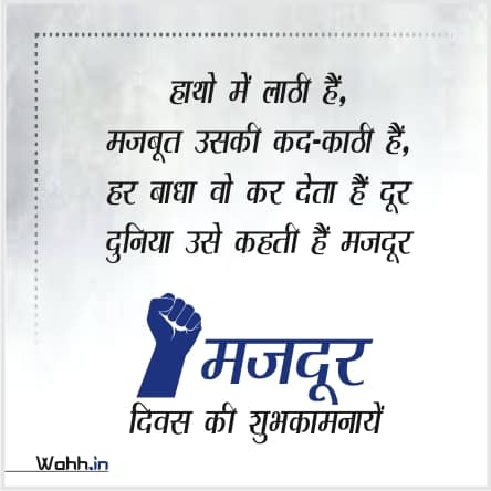 Vishwa Majdur Divas Slogan Quotes In Hindi