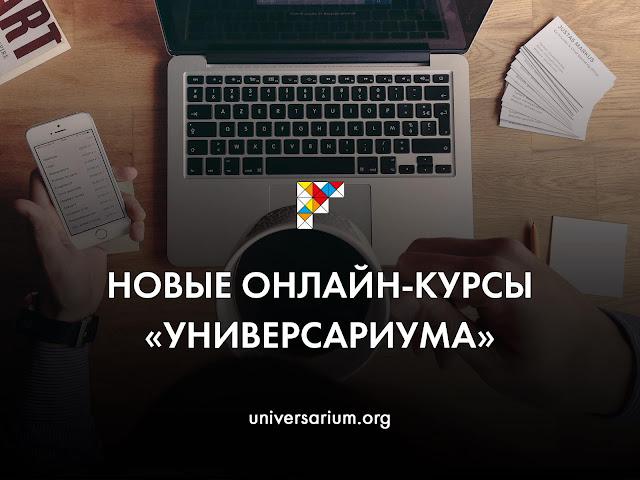 русский как иностранный курсы онлайн бесплатно