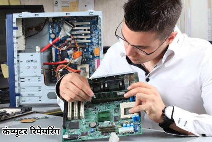 लैपटॉप कंप्यूटर रिपेयरिंग बिजनेस कैसे शुरू करें। start your laptop computer repairing business 2021