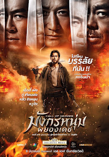 Call Of Heroes (2016) มังกรหนุ่มผยองเดช (เสียงไทย)