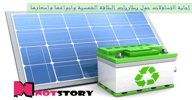 بطاريات-الطاقة-الشمسية