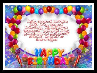 Happy Birthday Wishes In Telugu