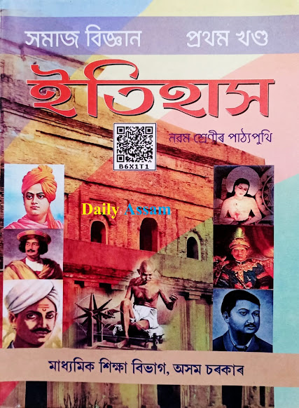 Class 9 Social Science History Book