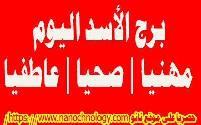 برج الأسد اليوم الأربعاء 18 مارس 2020 صحيا   مهنيا   عاطفيا