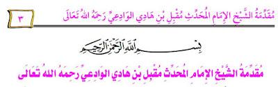 Muqaddimah Syaikh Muqbil - al mumti fii syarhil ajurrumiyyah