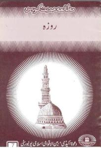 Roza Dahawa Academy islamic books in urdu pdf free download