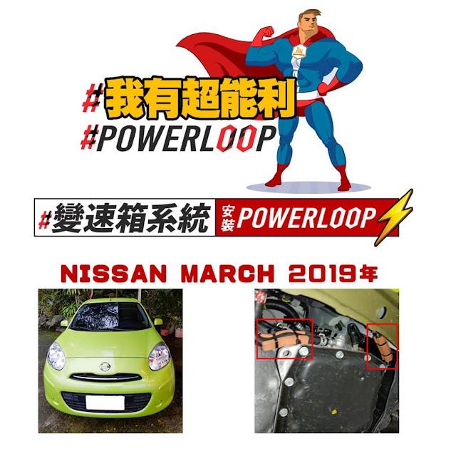 油壓系統安裝POWERLOOP Nissan March