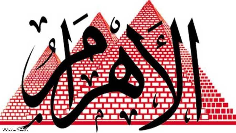 وظائف الأهرام -  الجمعة 23-10-2020