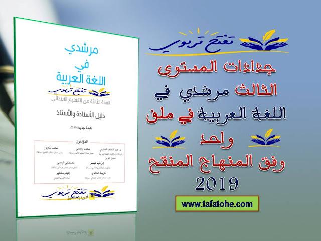 جذاذات المستوى الثالث مرشدي  في اللغة العربية وفق المنهاج المنقح 2019 في ملف واحد