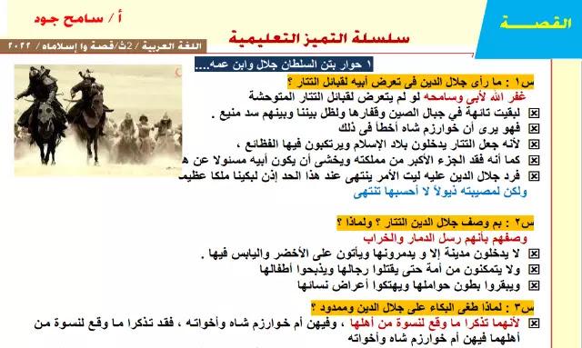 مذكرة قصة وا اسلاماه تانية ثانوي الترم الاول