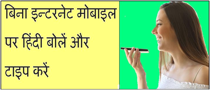 Offline voice speech to text Hindi