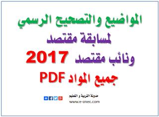المواضيع و التصحيح النموذجي الرسمي لمسابقة مقتصد ونائب مقتصد2017  PDF