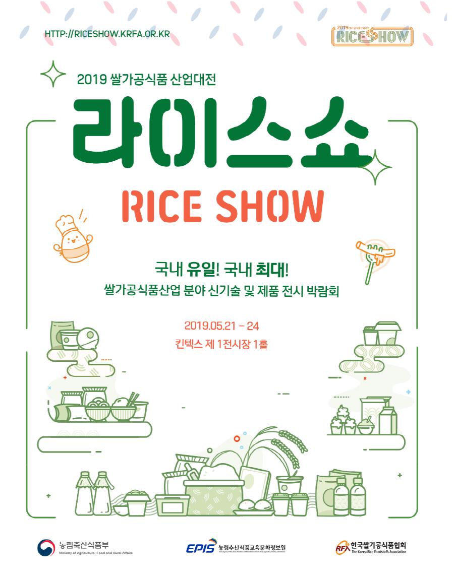 '쌀의 무한변신, 라이스쇼(RICE SHOW)' 2019년 쌀 홍보 기획전 개최