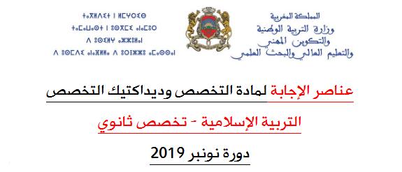عناصر الإجابة لمادة التخصص وديداكتيك التخصص التربية الاسلامية - تخصص ثانوي دورة نونبر 2019