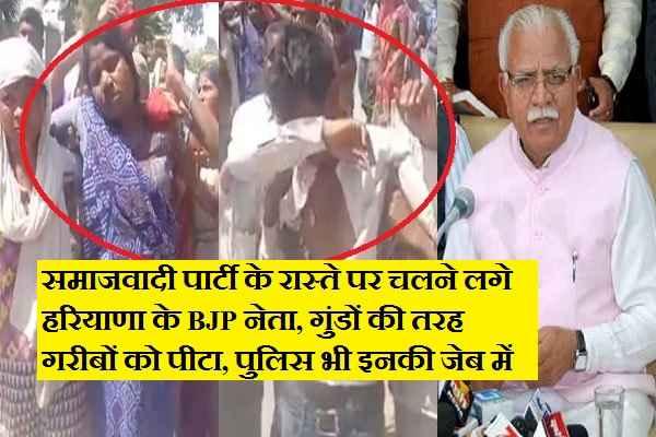 जिसका डर था वही हुआ, सत्ता के नशे में चढ़ गयी BJP नेताओं को चर्बी, पीटने लगे गरीबों को