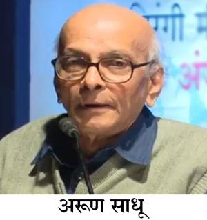 कै. अरूण साधू स्मृती पाठ्यवृत्ती योजना 2020-21 (Arun Sadhu Memorial Fellowship 2020-21)