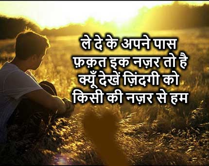 alone shayari image download