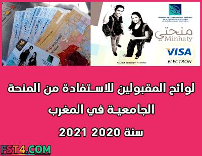 اسماء و لوائح المقبولين في المنحة 2020 2021 جميع المدن المغربية
