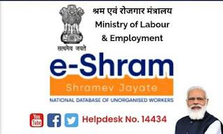 e-SHRAM Card Online Registration & Apply 2021 @eshram.gov.in
