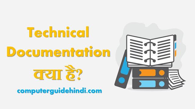 Technical Documentation क्या है?