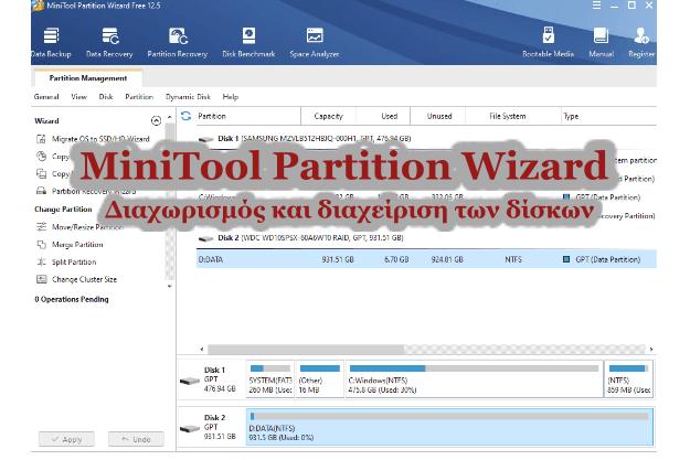 MiniTool Partition Wizard - Δωρεάν εφαρμογή διαχωρισμού του σκληρού σας δίσκου