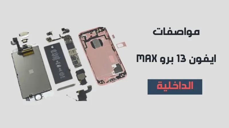 مواصفات وسعر ايفون 13 برو max الداخلية