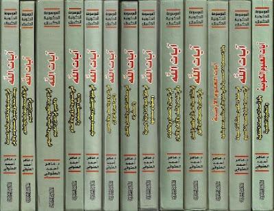 تحميل وقراءة أون لاين الموسوعة الكونية الكبرى للكاتب ماهر أحمد الصوفي