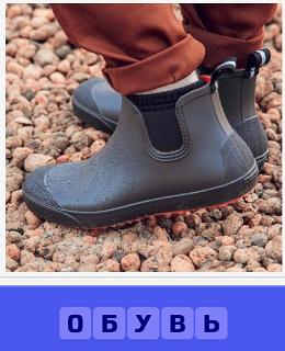 на ноги одета резиновая обувь, стоящие на земле