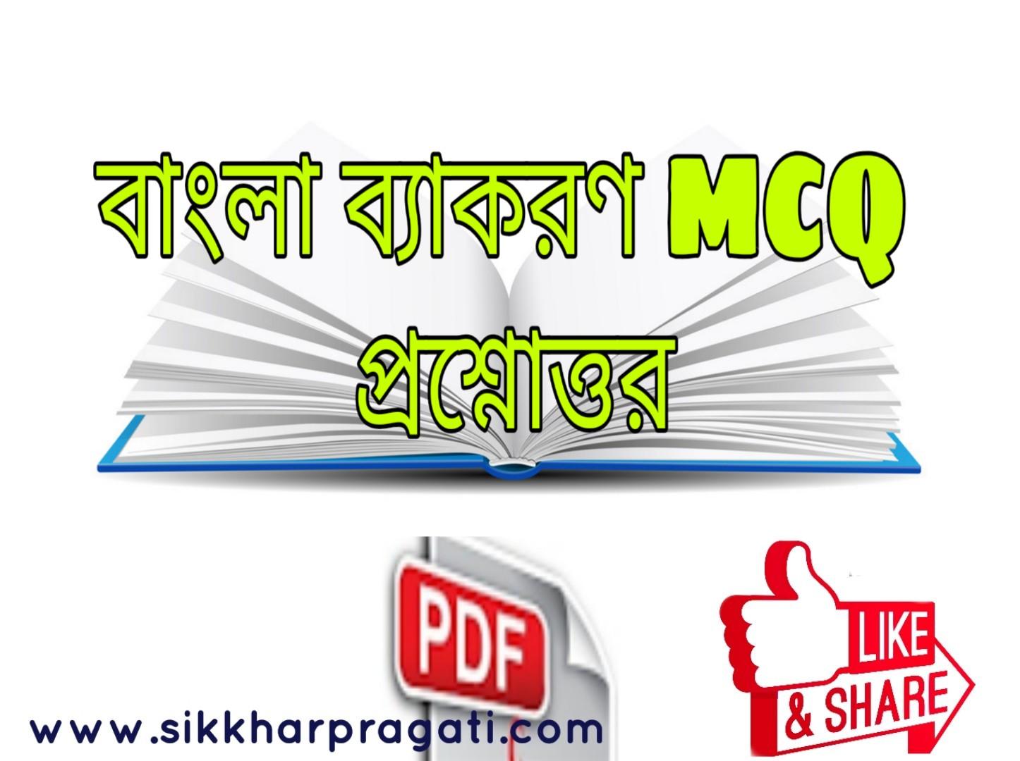 Bengali Grammar Mcq pdf