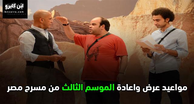 مواعيد عرض الموسم الجديد من مسرح مصر على MBC مصر