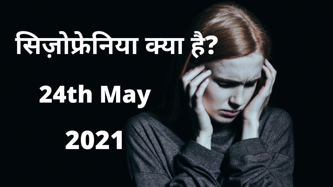 World Schizophrenia Day: 2021 What is the Schizophrenia?