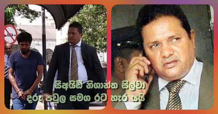 https://www.gossiplankanews.com/2019/11/nishantha-silva-went-out-of-country.html
