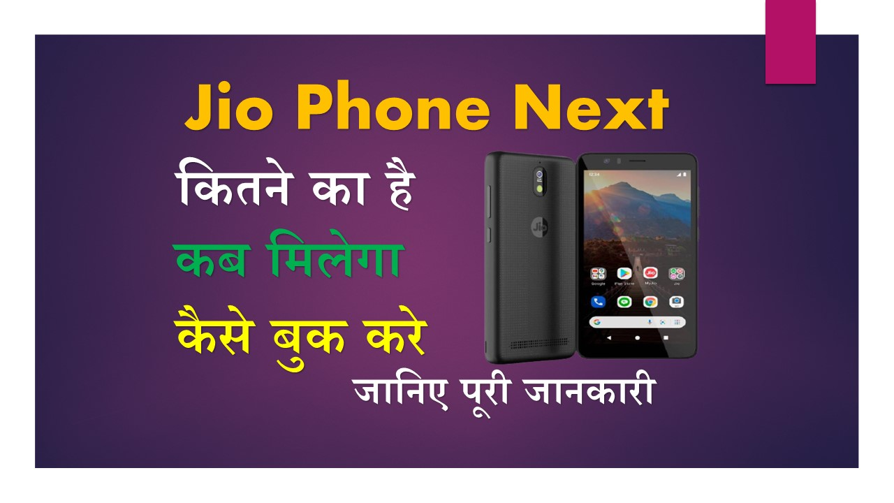 jio phone next price and features