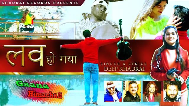 Love Ho Gaya Song mp3 Download - Deep Khadrai