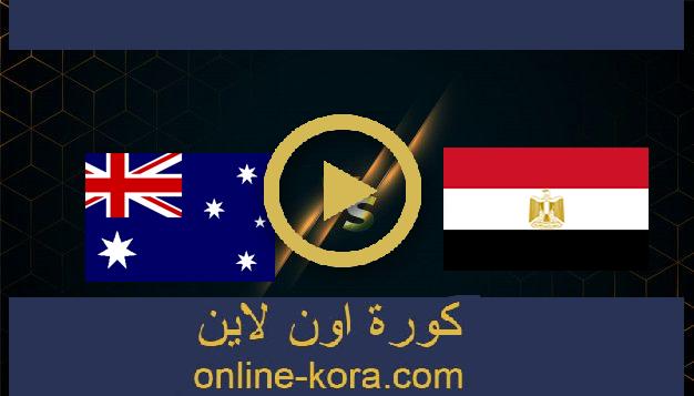 مشاهدة مباراة أستراليا و مصر بث مباشر 28-07-2021 الالعاب الاولمبية 2020