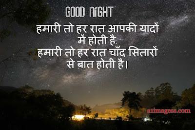 good night image in hindi shayari