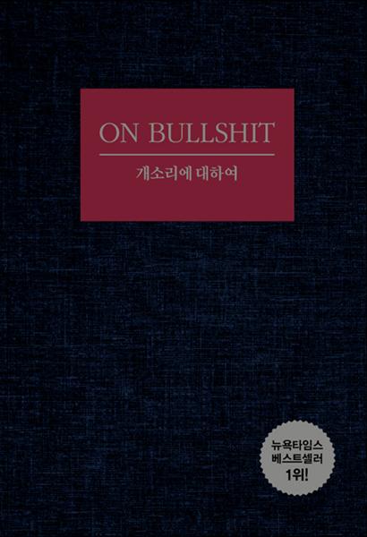 On Bullshit, 2005
