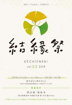 結縁祭 KECHIENSAI vol.03 2019(太子町)
