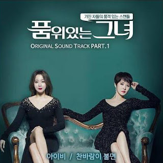 Lyric : Ivy - When The Cold Wind Blows (OST. Woman of Dignity)