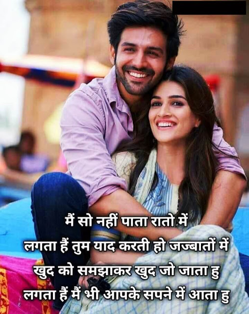 Romantic Couple Images With Quotes