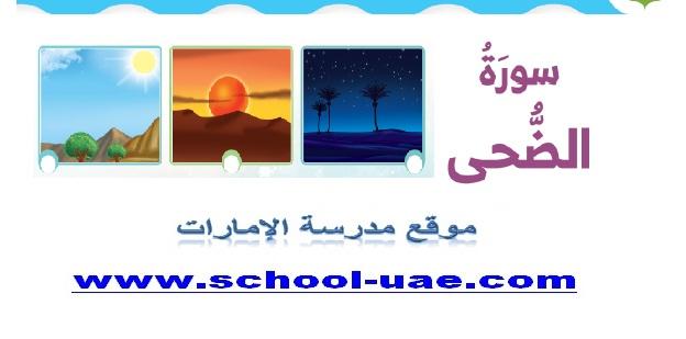 حلول درس سورة الضحى مادة التربية الإسلامية للصف الثاني الفصل الدراسي الثاني 2019