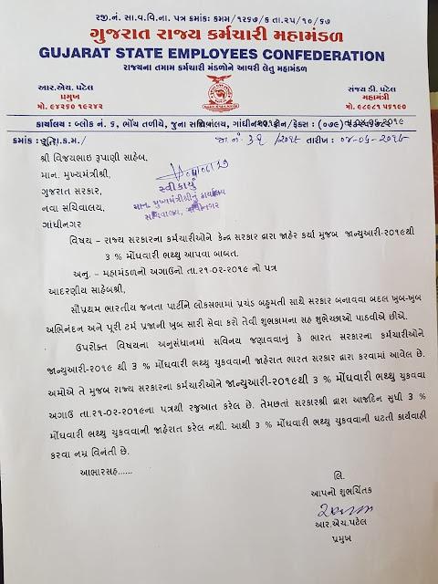 Gujarat Sarkar Dwara 3 Taka Mogvari Jaher Karva Babat Latter Rajuaat