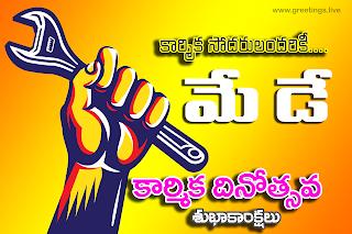 Prapancha Telugu Karimika Prajalandariki...    Prapancha Karmika Dinotsavam Subhakankshalu.