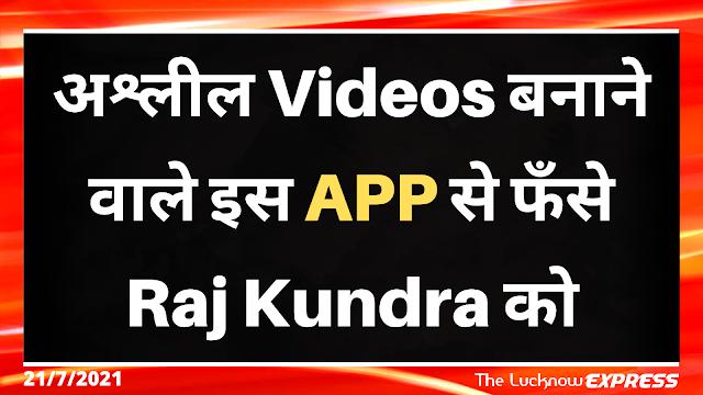 क्या आप इस App को जानते थे?