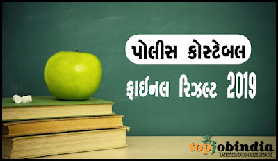 Gujarat Police Constable Final Result 2019